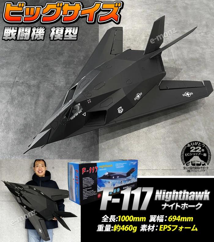 戦闘機模型 F-117