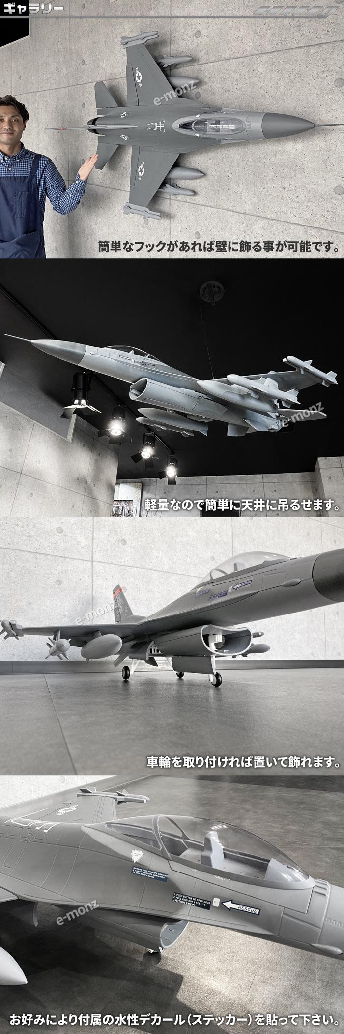 戦闘機模型 F-16