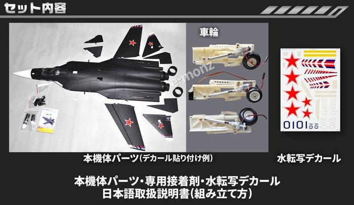 戦闘機模型 su-47