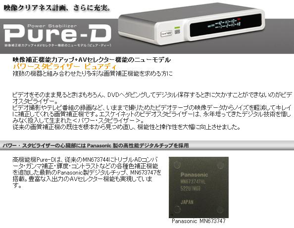D端子装備の画像安定装置【ピュアディー/Pure-D】 映像補正機能アップ AVセレクタ機能のモデル