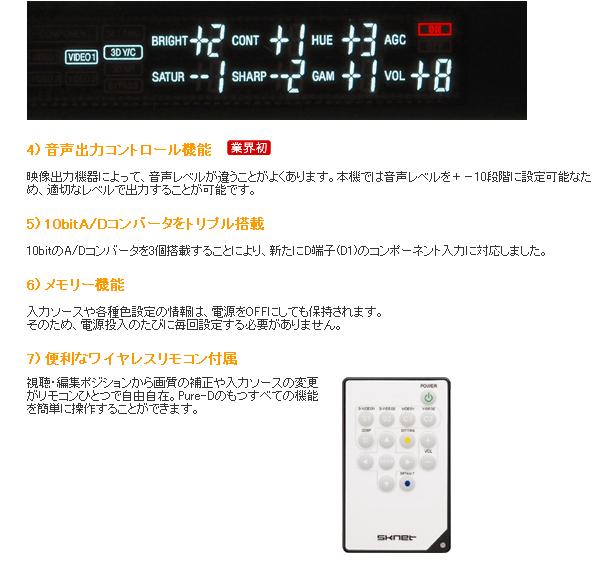 D端子装備の画像安定装置【ピュアディー/Pure-D】 液晶パネル