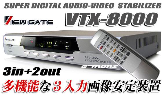 画像安定装置【VTX-8000】 多機能な3入力画像安定装置