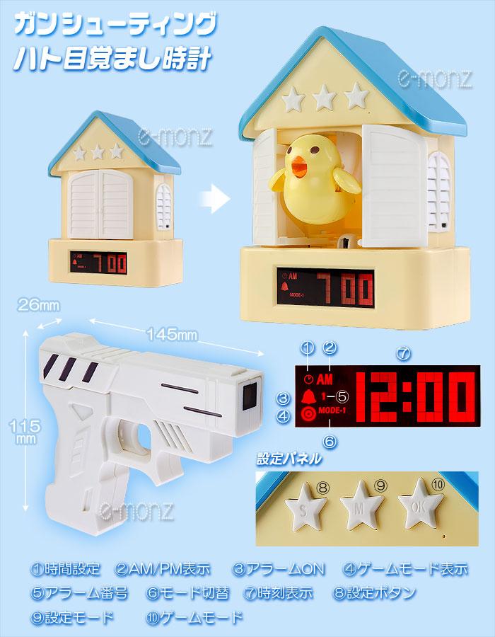 おもしろ目覚まし時計シリーズ ガンシューティング鳩時計