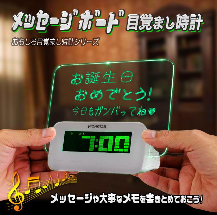 おもしろ目覚まし時計シリーズ メッセージボード