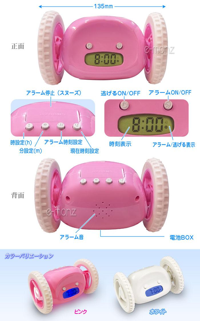 おもしろ目覚まし時計シリーズ 逃げ回る目覚まし時計ピンクスケルトン
