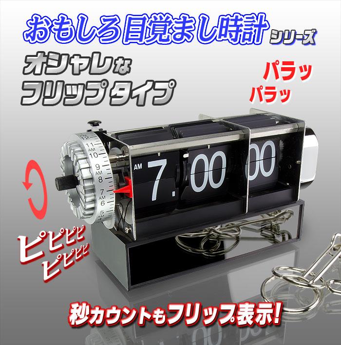 おもしろ目覚まし時計シリーズ オシャレなフリップタイプ