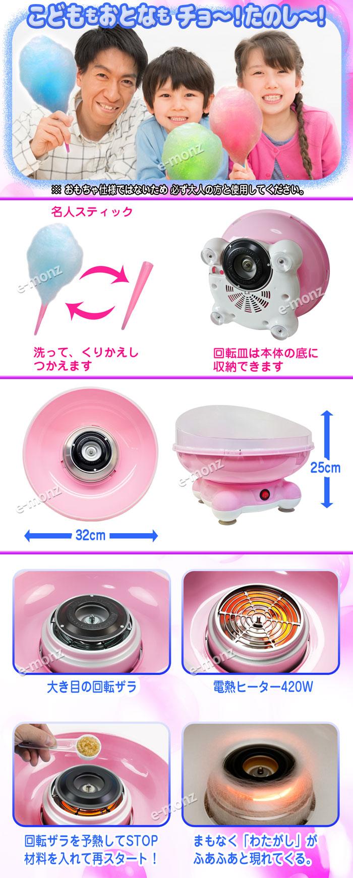 コットンキャンディーメーカー【わたがしアメイジング】ピンク