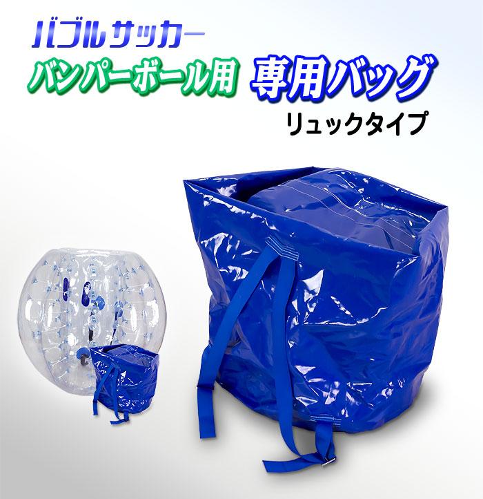 バブル サッカーバンパーボール用【専用バッグ】