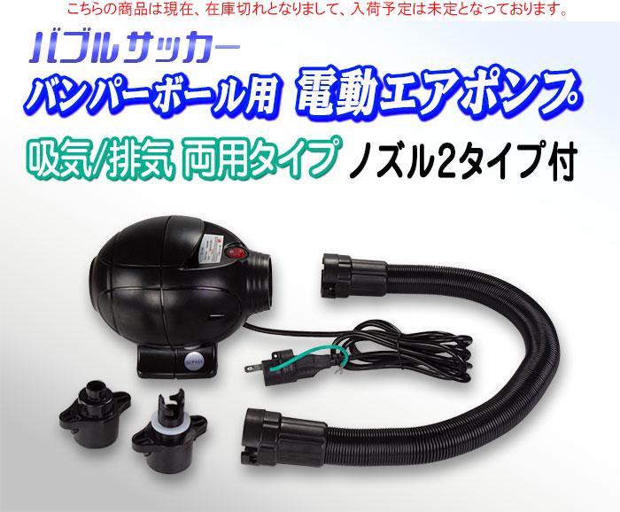 バブル サッカーバンパーボール用【電動エアポンプ】