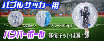 バブルサッカー用【PVCバンパーボール】スケルトン