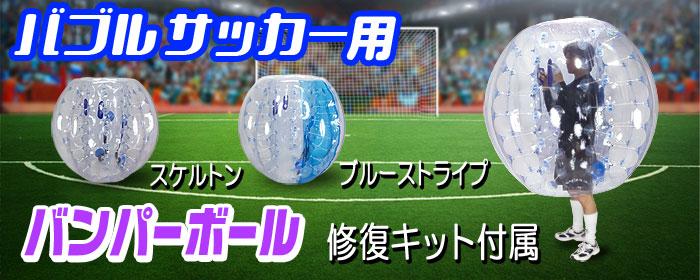 バブル サッカー バンパーボールシリーズ