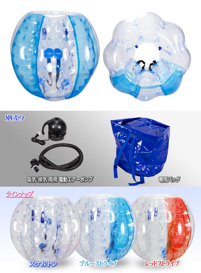バブル サッカー【PVCバンパーボール】ブルーストライプ