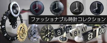 > ファッショナブル時計コレクション、壁掛