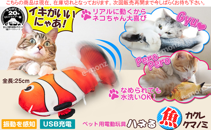 ネコ用電動玩具 ハネる魚