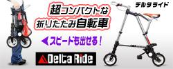 折りたたみ簡単なコンパクト自転車「デルタライド/DELTA RIDE】超小型で持ち運びも楽です