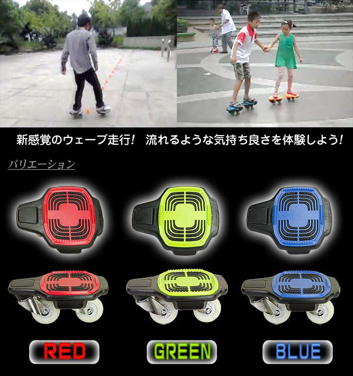 新感覚スケートボード【DOUBLE DRAGON BOARD】