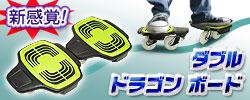 左右の足を別々に動かす新感覚のスケートボード【ダブルドラゴンボード】