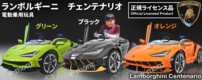 電動乗用玩具【ランボルギーニ・チェンテナリオ】まるでビッグサイズな模型?ゴーカート?