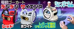 電動乗用カー【デンデン・サイエンス】リモコン操作でラジコンにも!