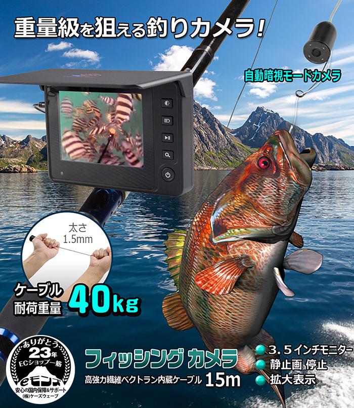大物を狙える釣りカメラ3.5インチモニター搭載フィッシングカメラ25m