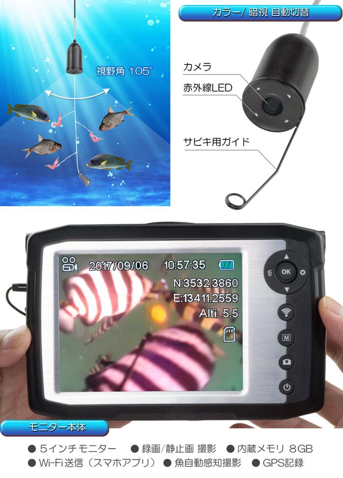 大物を狙える釣りカメラ5インチモニター搭載フィッシングカメラ50m