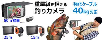 魚を見ながら釣れる【フィッシングカメラ】で大物を見釣り!