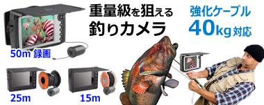 魚を見ながら釣れる【フィッシングカメラ】が楽しい〜!