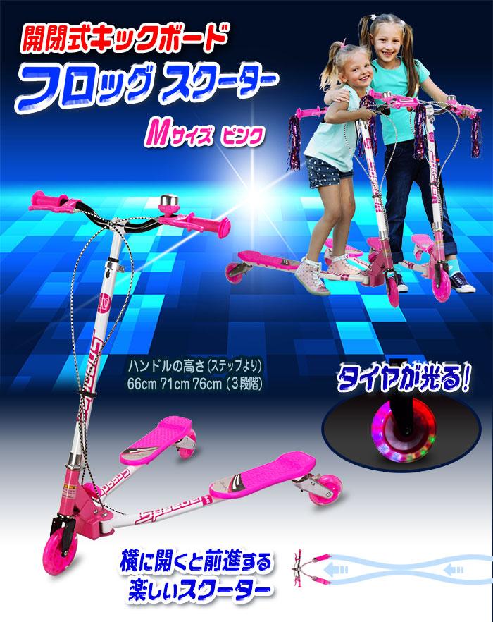 開閉式キックボード フロッグスクーター【Frog Scooter】Mサイズ ピンク