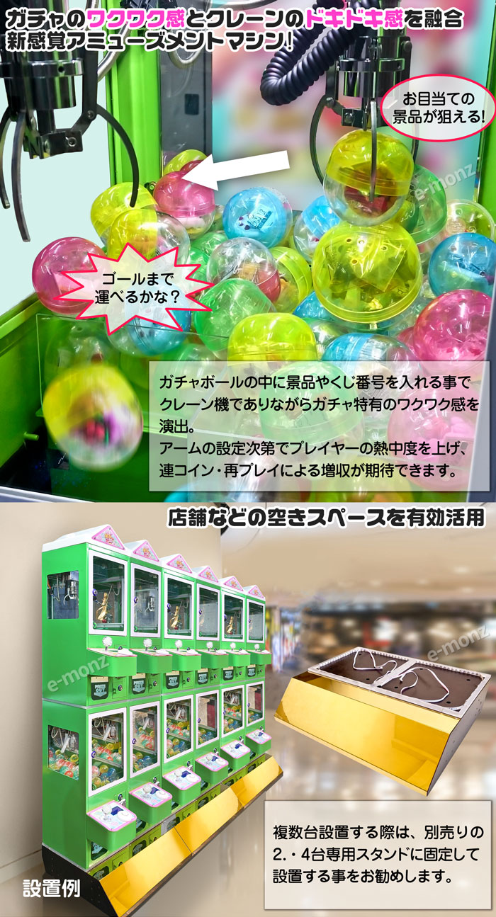 ガチャボールをキャッチ。小型クレーンゲーム機ガチャゲッツ30