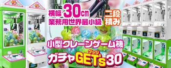 ガチャサイズの小型クレーンゲーム機【ガチャクレ30】