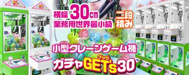 ガチャガチャサイズの小型クレーンゲーム機【ガチャクレ30】
