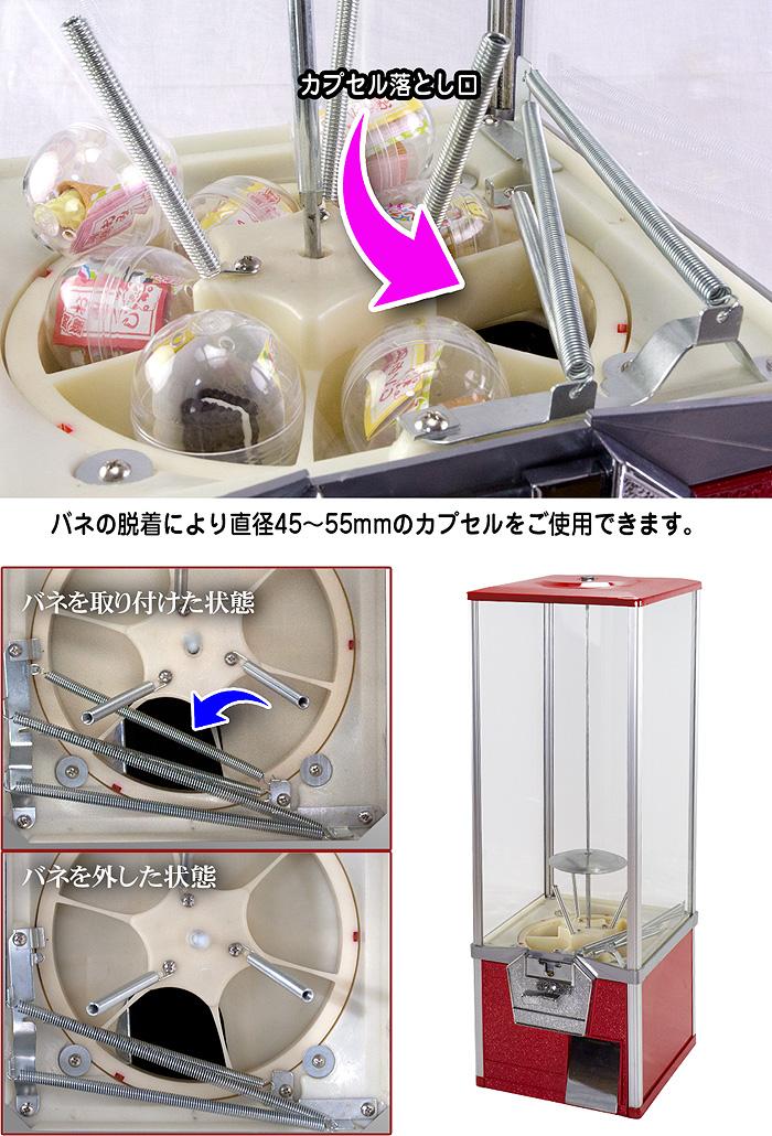 ガチャボールマシーン〜55mmカプセル・大容量200個【SAM80-20L】