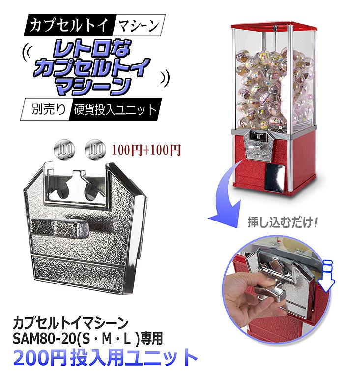 ガチャボールマシーンSAM80-20専用 200円投入交換用ユニット