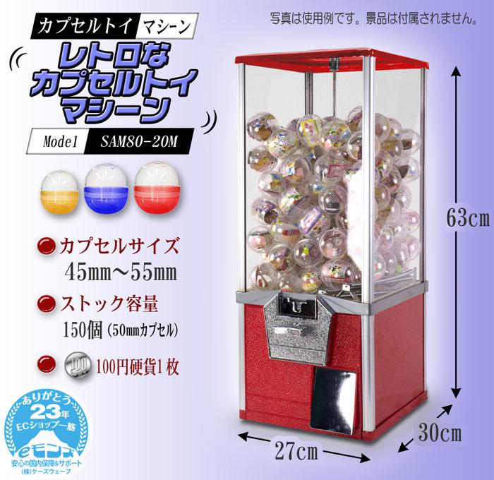ガチャボールマシーン〜48mmカプセル・大容量150個【SAM80-20M】