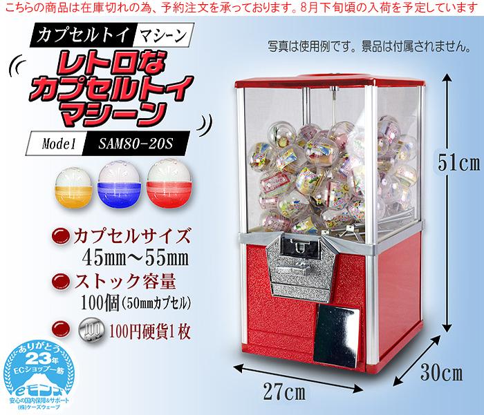 ガチャボールマシーン〜48mmカプセル・大容量150個【SAM80-20S】