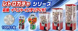 100円硬貨でガチャガチャカプセルボールマシン