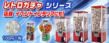 100円硬貨でガチャガチャ!カプセルコインゲーム【ガチャボールマシン】