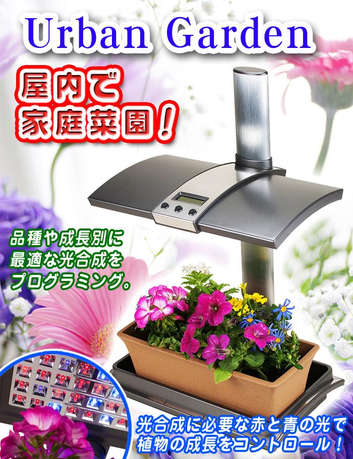 LED家庭菜園キット【アーバンガーデン/Urban Garden】品種ごとに最適な光合成をコントロール