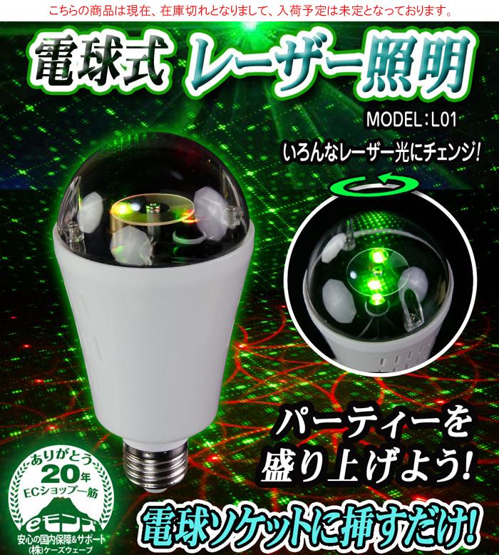 簡単レーザー電球【L01 LASER Bulb】