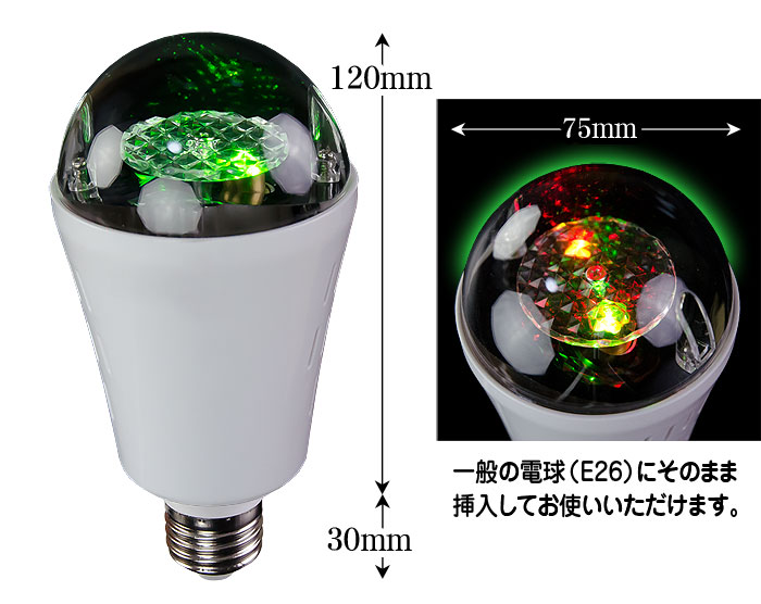 簡単レーザー電球【L02 LASER Bulb】