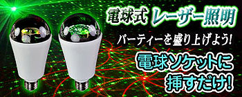 電球ソケットタイプレーザー照明