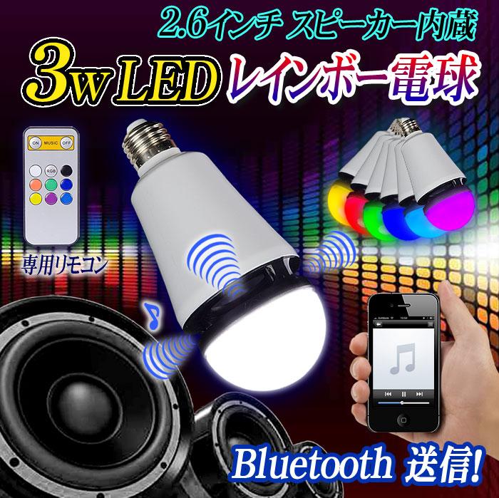 Bluetoothスピーカー搭載【LEDレインボー電球 Speaker Bulb】2.6インチスピーカー搭載でソケットがあればそこがミュージックルームに変身