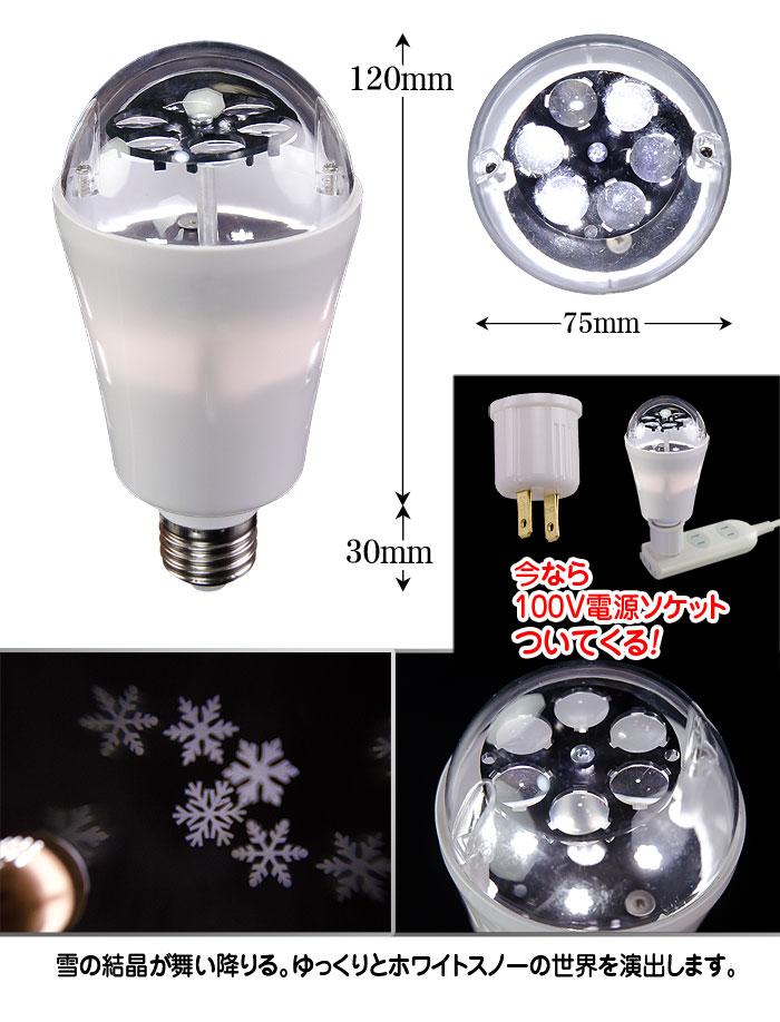 簡単ミラーボールLED電球スノークリスタル【HB03 LED Bulb】
