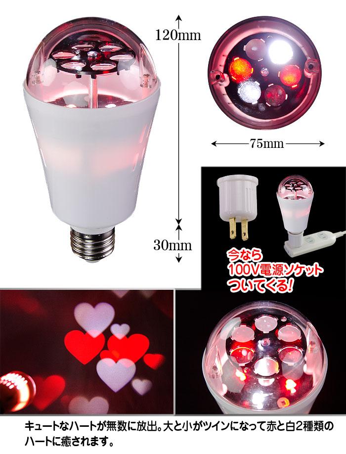 簡単ミラーボールLED電球ハートライト【HB05 LED Bulb】