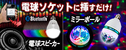 電球から音楽が聞こえる!おもしろLED電球シリーズ