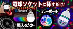 Bluetooth�X�s�[�J�[���ڂ'n��y��������LED���C���{�[�d�� Speaker Bulb