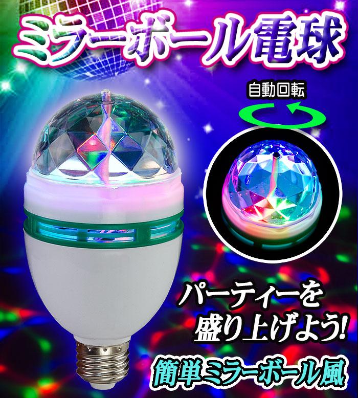 簡単ミラーボール電球【L016】