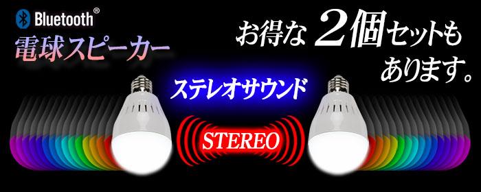 Bluetooth対応【電球スピーカー16色電球】ステレオ連動機能付き お得な2個セット