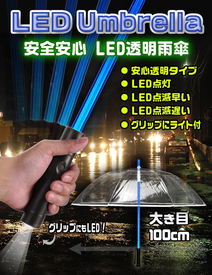 LEDアンブレラ 透明雨傘 ブルーLED