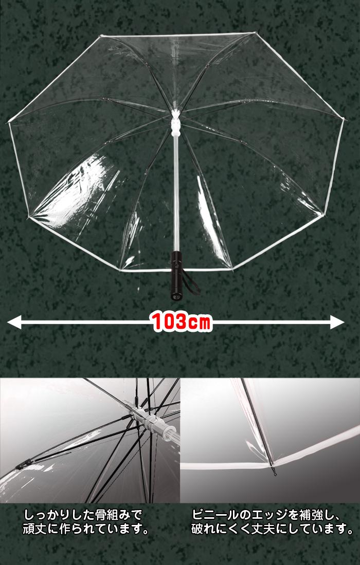 LED傘 透明ビニール傘グリーンLEDタイプ しっかりとした骨組で頑丈に作られています ビニールのエッジを補強して破れにくく丈夫にしています